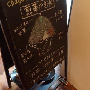 静岡・chagamaのかき氷2020
