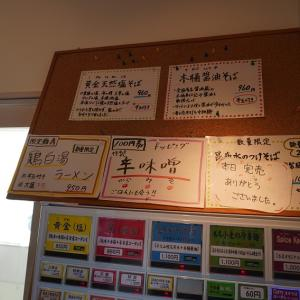 焼津・麺創房 LEO【鶏白湯ラーメン】【茜】【黄金】