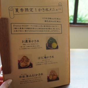 掛川・Tea time まるはのかき氷2021