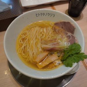 静岡・ヒトヤドノクジラ【鶏と貝の金色潮そば】【R30soba ~ 看板の潮生姜 ~】