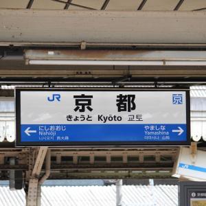 いざ京都へ 京都駅編