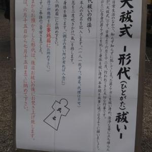 大祓式   形代払作法    高麗神社