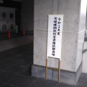 10/18宅建士試験  さいたまスーパーアリーナ