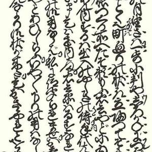 『近松全集第七巻』「冥土の飛脚」 2 オ  近松門左衛門作