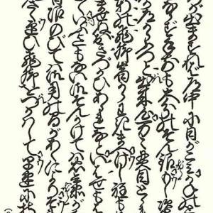 『近松全集第七巻』「冥途の飛脚」 8オ  近松門左衛門作        15