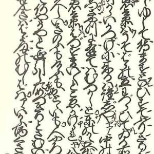 『近松全集第七巻』「冥途の飛脚」 7ウ  近松門左衛門作        14