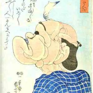 人をばか丹した人だ  大判錦絵 弘化四年(1847)頃   大和屋久兵衛 一勇斎國吉画  『歌川国芳展』図録より