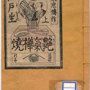 山東京傳作 上 ゑとむまれ『艶氣樺焼 上』(浮気の蒲焼 上)稀書複製会 1