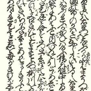 『近松全集第七巻』「冥途の飛脚」 8ウ  近松門左衛門作        16