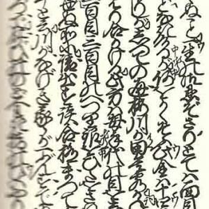 『近松全集第七巻』「冥途の飛脚」 9オ  近松門左衛門作        17
