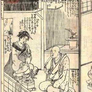 山東京傳作 上 ゑとむまれ『艶氣樺焼 上』(浮気の蒲焼 上)稀書複製会   三オ   6