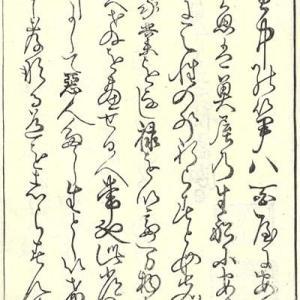 『本朝二十不考』 浮世草子 井原西鶴作 貞享3年(1686)刊  『本朝二十不考』序文/ 『本朝二十不考』とは