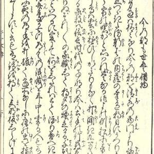 『本朝二十不考』 本文最初部分   浮世草子 井原西鶴作 貞享3年(1686)刊   稀書複製会