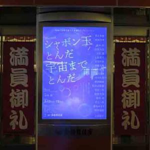 ミュージカル「シャボン玉とんだ 宇宙(ソラ)までとんだ」 3,9★/5★ 2010年 新歌舞伎座  井上芳雄 咲妃みゆ