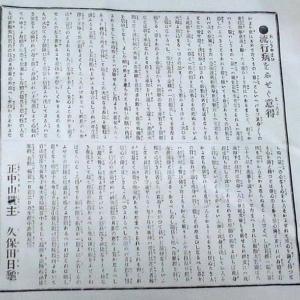 流行病をふせぐ意得(ashiki yamai o fusegu kokoroe)  早稲田大学 古典籍総合データーベース