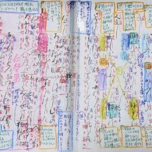 恩頼堂文庫旧蔵本 『仁勢物語』108、109、110、111,112、113、114「仁勢男」、115、 四十六丁表〜四十八丁裏と、『伊勢物語』