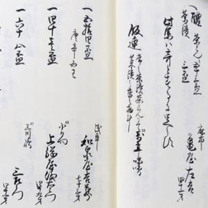 『江戸時代の古文書を読む 文化文政の世』一章-2 『視聴草』では大酒飲み、大飯食食いの実際に食らった具体的数値が載せられている。