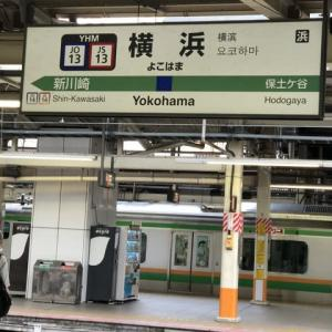 横浜に行ってきたの巻