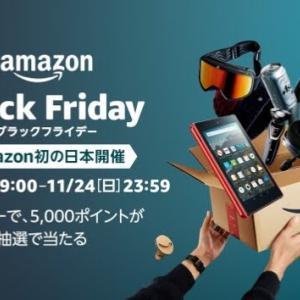 Amazonブラックフライデーは注意しろ!