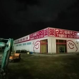 クスリ岩崎チェーン 下松望町店 来月オープンみたいですね