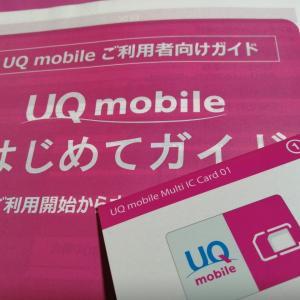 UQモバイル、契約してみました。