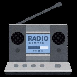 あなたにとって「ラジオ」って何ですか?