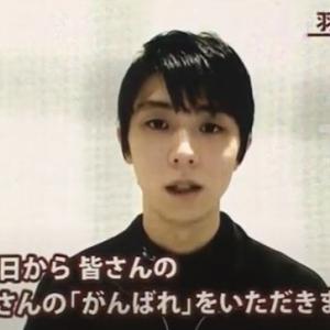 「頑張ろう!」結弦君~ Message from Yuzu (EN translation)