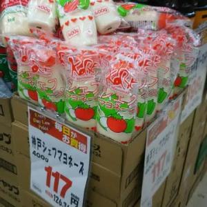 業務用スーパー~雑感