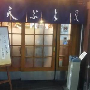 新宿つな八総本店