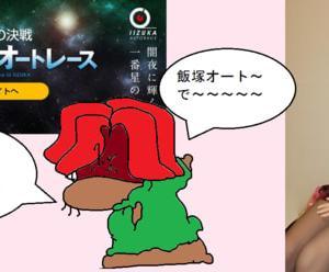 飯塚ミッドナイト優勝戦~~本日!!