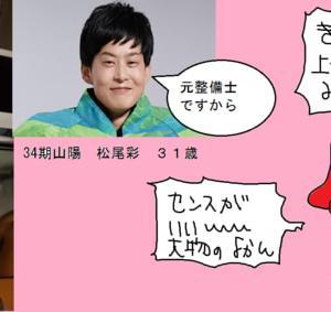 第34期オートレーサー 松尾 ネキ~~