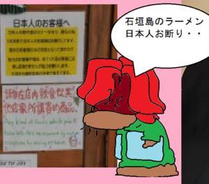 石垣島のラーメン店・・日本人お断り