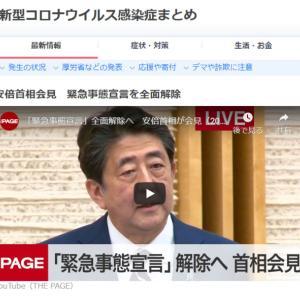 千葉県も緊急事態宣言が解除されました
