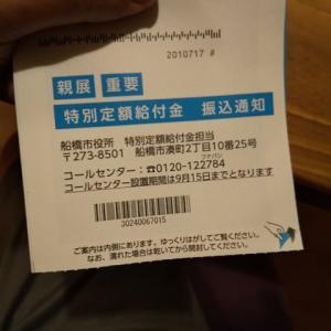 久米島切手
