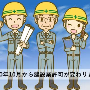 新しい大阪の建設業許可、経管のハードルの高さに変化なし【経営業務の管理責任者】