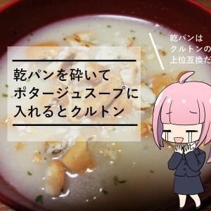 乾パンを砕くと食べ応えのあるクルトンに変化する。