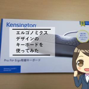 KensingtonのPro・Fit・Ergoのキーボードは慣れると非常に楽です。