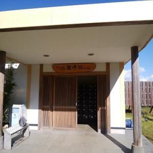 観音温泉 観音プリンシプル(静岡県下田市)入浴体験記