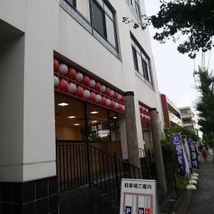 湘南台温泉「らく」(神奈川県藤沢市)入浴体験記