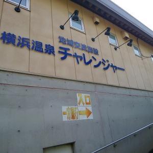 横浜温泉チャレンジャー(神奈川県横浜市)入浴体験記