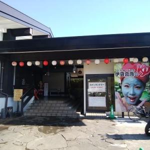 伊豆高原の湯(静岡県伊東市)入浴体験記