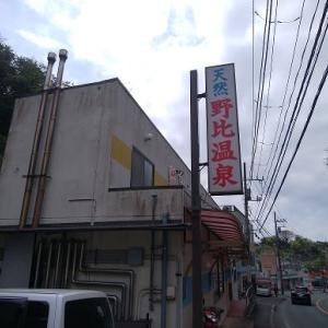 野比温泉(神奈川県横須賀市)入浴体験記