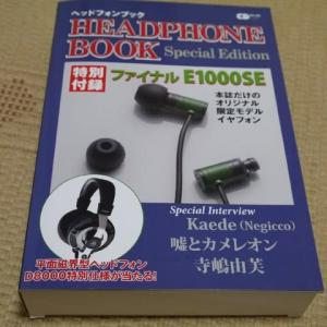 final  E1000SE