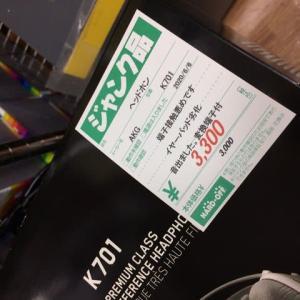 AKG  K701(ジャンク品)