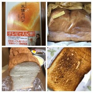 8年待った食パン