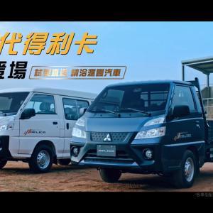 三菱新型「デリカ」を発表!「オラオラ顔」採用の商用車として新登場