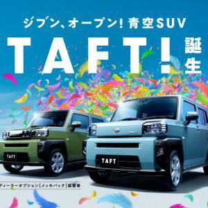 """広々とした充実空間! アウトドア好きは買うしかないダイハツ 新型軽SUV""""タフト""""を徹底解説!"""