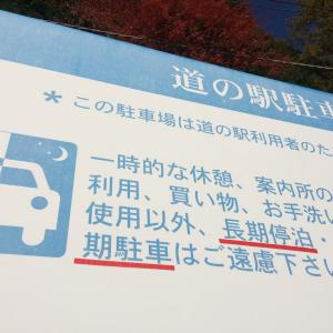 流行がゆえにトラブルや違反も多発! 車中泊でやってはいけない行為5つ