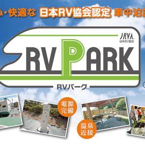 車中泊ができるRVパーク。道の駅との併設も多いのが便利