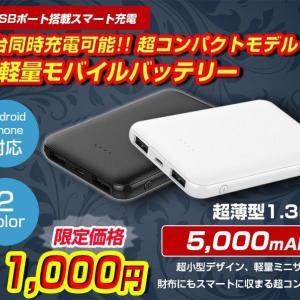 ポケットサイズから超大型サイズまで!おすすめのモバイルバッテリー10選